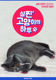 살찐 고양이의 하루 : 살찐 고양이가 알려주는 다이어트 지침서