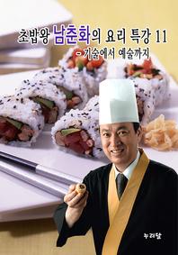 초밥왕 남춘화의 요리특강 11 (기술에서 예술까지)