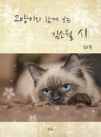 고양이와 함께 보는 김소월 시