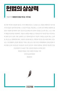 헌법의 상상력  특별부록   대한민국 헌법 제1호~제10호(체험판)