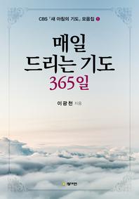 매일 드리는 기도 365