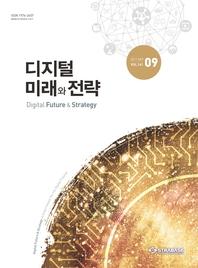 디지털 미래와 전략(2017년 9월호 Vol.141)