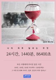 24시간, 1440분, 86400초