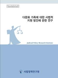 다문화 가족에 대한 사법적 지원 방안에 관한 연구
