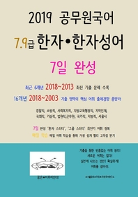 2019 공무원국어 7,9급 한자, 한자성어 7일 완성