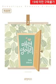 매력덩어리(종이책 개정판)(외전포함). 2(완결)