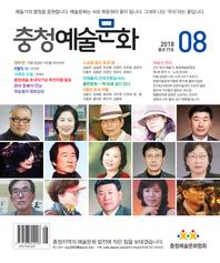 충청예술문화 2018년 8월호