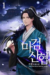 마검신협(전14권)(완결)
