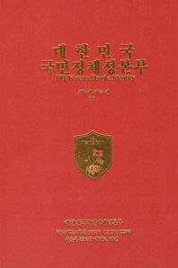 대한민국 국민정체성본부 HQ Korean People Identity 직능과 기능편