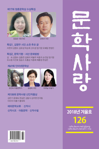 문학사랑 2018년 겨울호(통권126호)