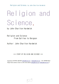 과학 학문과 종교.Religion and Science, by John Charlton Hardwick