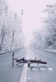 다시 떠나는 자전거 여행