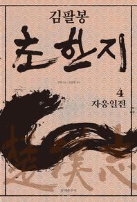 김팔봉 초한지. 4