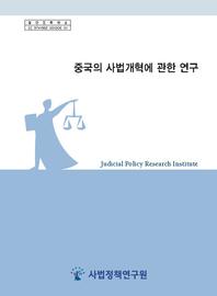 중국의 사법개혁에 관한 연구