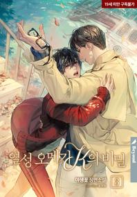 열성 오메가 K의 비밀. 3(완결)