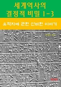 세계역사 결정적 비밀 1-3 _유적지에 관한 신비한 이야기