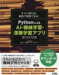 [해외]すぐに使える!業務で實踐できる!PYTHONによるAI.機械學習.深層學習アプリのつくり方