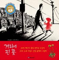 거리에 핀 꽃(국민서관 그림동화 174)(양장본 HardCover)