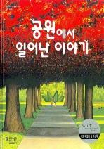 공원에서 일어난 이야기(개정판)(곧은나무 그림책 42)(양장본 HardCover)