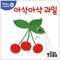아삭아삭 과일(Baby Learn)(보드북)