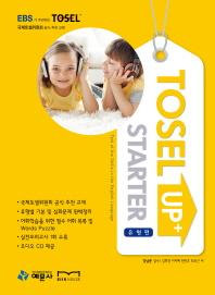 TOSEL UP STARTER: 유형편(CD2장포함)