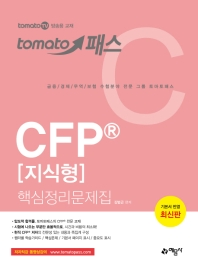 CFP 지식형 핵심정리문제집(토마토패스)