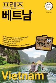프렌즈 베트남(2017-2018)(Season2)