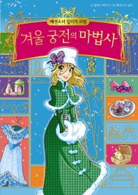 패션소녀 릴리의 모험. 7: 겨울 궁전의 마법사(양장본 HardCover)