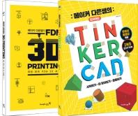 TINKERCAD & FDM 3D PRINTING 세트(메이커 다은쌤의)(2판)(전2권)