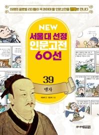 맹자(New 서울대 선정 인문고전 60선 39)