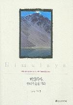 히말라야 산의 마을을 가다