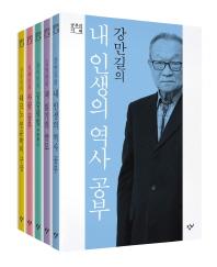 공부의 시대 세트 / 강만길,김영란,유시민,정혜신,진중권