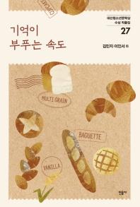 기억이 부푸는 속도(대산청소년문학상 수상 작품집 27)(반양장)