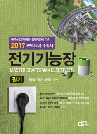 전기기능장 필기(2017)
