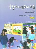 통합 유아 컴퓨터 교육(CD3장포함)