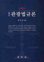 관광법규론(최신)(10판)