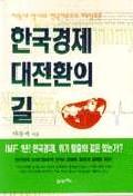 한국경제 대전환의 길