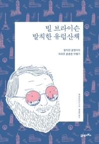 빌 브라이슨 발칙한 유럽산책(리커버 에디션)
