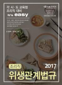 위생관계법규(조리직)(2017)(It's easy)
