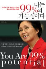 너는 99%의 가능성이다