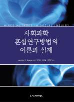 사회과학 혼합연구방법의 이론과 실제