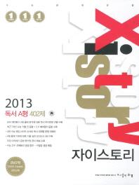 독서 A형 402제(2013)(자이스토리)