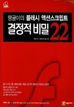 플래시 액션스크립트 결정적 비밀 22(땡굴이의)(CD1장포함)