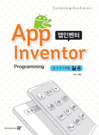 앱인벤터(코딩스쿨)