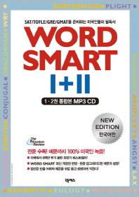 Word Smart(한국어판 1 2권 통합본)(MP3 CD2장)