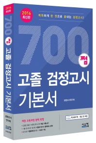 고졸 검정고시 기본서(2016)