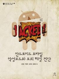 안드로이드 모바일 악성코드와 모의 해킹 진단(에이콘 해킹과 보안 시리즈 51)