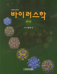 바이러스학(3판)