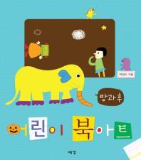 어린이 북아트(방과후)