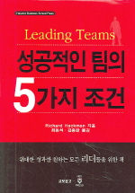 성공적인 팀의 5가지 조건(양장본 HardCover)